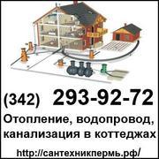 Монтаж ОТОПЛЕНИЯ в Коттедже,  т.293-92-72