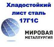 Хладостойкий лист 17Г1С,  листовая морозостойкая сталь 17Г1С