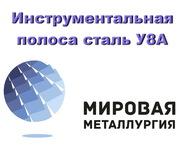 Инструментальная полоса У8А,  плоская углеродистая сталь У8