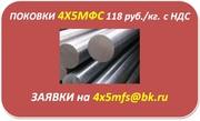 4Х5МФС.Инструментальная штамповая сталь.Поковки